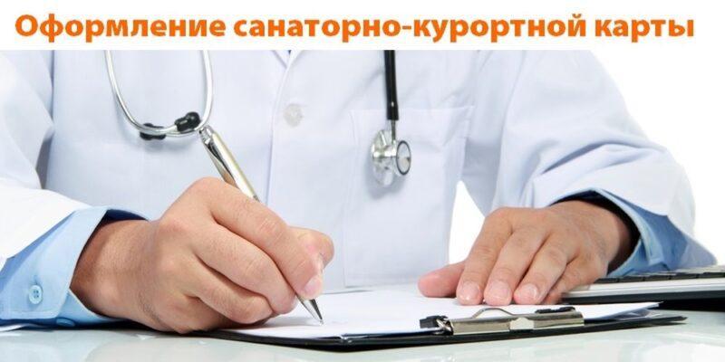 Оформление санаторно-курортных карт, Юго-Западная, Москва